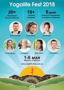Фестиваль йогив Ворохте 1-6 мая 2018